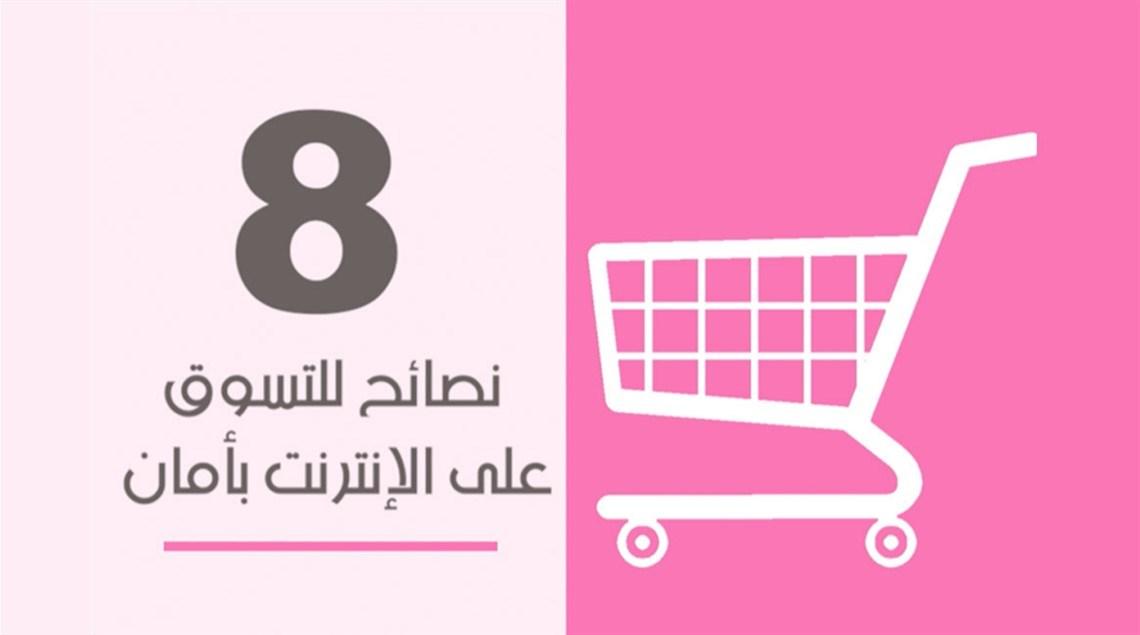 8 نصائح للتسوق على الإنترنت بأمان