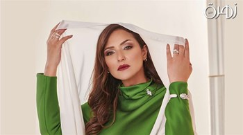 حكاية إلهام الأميرة لمياء بنت ماجد آل سعود مع زهرة الخليج