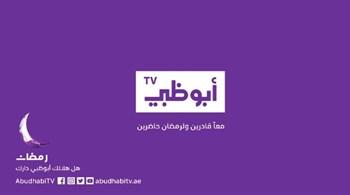 القائمة الكاملة لمسلسلات رمضان المعروضة على قناة أبوظبي