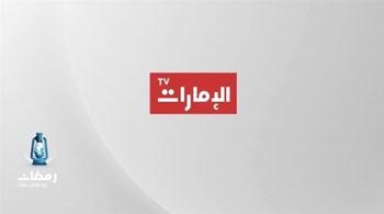 تعرفوا إلى مسلسلات رمضان المعروضة على قناة الإمارات