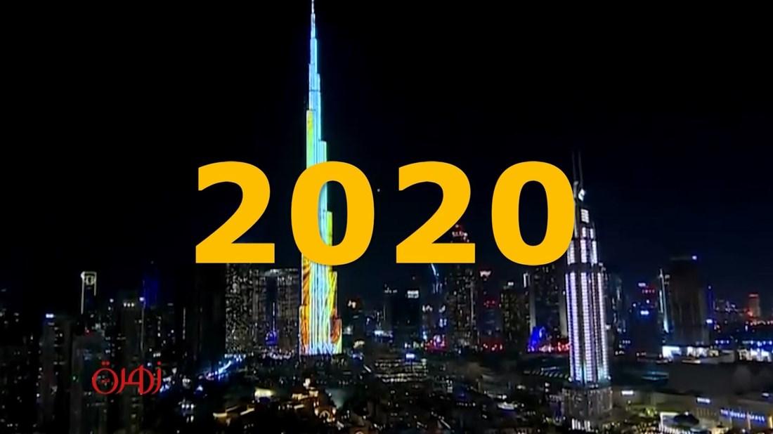 إنجازات الإمارات خلال عام 2020