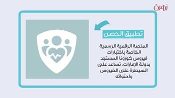أبرز التطبيقات الذكية التي تقدمها وزارة الصحة ووقاية المجتمع في الإمارات
