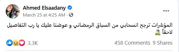 أحمد السعدني يوجه رسالة مؤثرة لطليقته وأم أولاده الراحلة.. ونجوم يواسونه