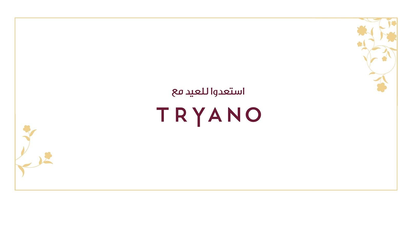 إطلالات العيد من Tryano.. بتوقيع زهرة الخليج