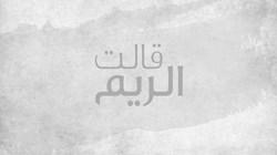 الريم بنت عبدالله الفلاسي تكتب: ماما.. بنسافر؟