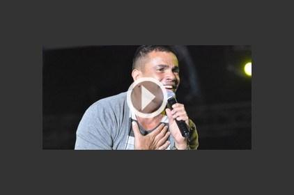 """""""أنا زهرة"""" في حفلة عمرو دياب"""