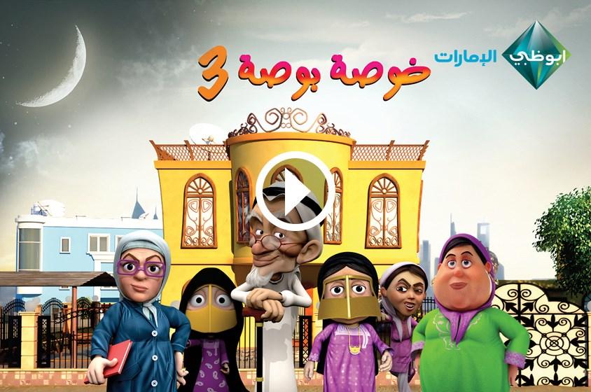 تابعي معنا على قناة أبوظبي مسلسل خوصة بوصة