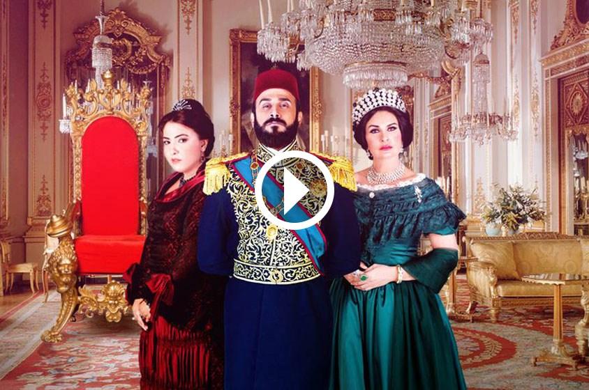 تابعي معنا على قناة أبوظبي مسلسل سرايا عابدين