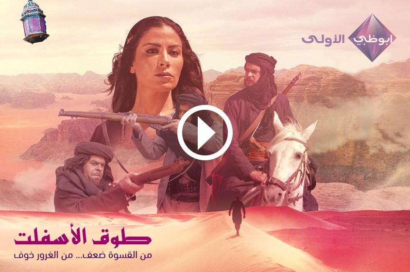 تابعي معنا على قناة أبوظبي مسلسل طوق الإسفلت
